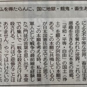 南米で宮沢和史「島唄」がヒットし続けている理由  (中日新聞より  今週のことば    くり返す悲しみは島渡る波のよう )