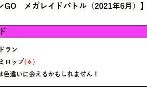 ポケモンGO メガレイドバトル(2021年6月)