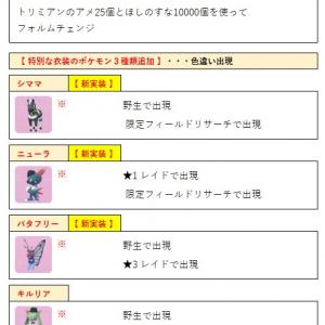 【 ポケモンGO ファッションウィーク 】