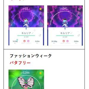 【 ポケモンGO 色違い GET 】・・・No4 追加