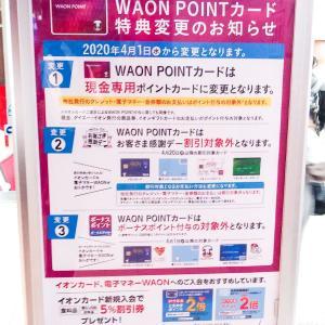【4月から現金専用】WAON POINTは今が最後の貯めどきですよ