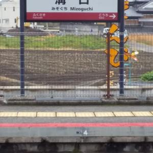 #37 溝口駅