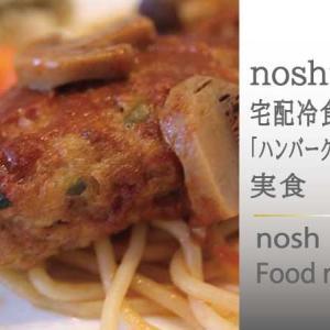 ナッシュ糖質27g「ハンバーグと温野菜のデミ」の味や口コミは?【実食レビュー】