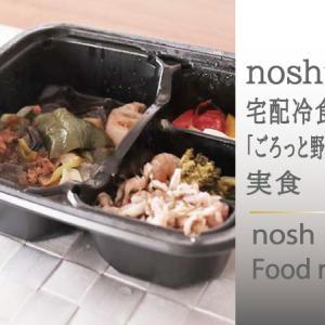 ナッシュ糖質18.6g「ごろっと野菜の麻婆茄子」の味や口コミは?【実食レビュー】