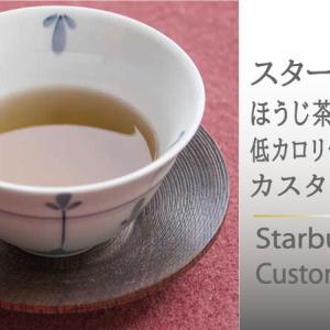 【スタバ新作】ほうじ茶クリームラテを低カロリーにカスタマイズしたときの違いは? イラストで解説!
