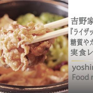 【糖質オフ】吉野家のライザップ牛サラダをウーバーイーツ!実食レビューやカロリーをご紹介