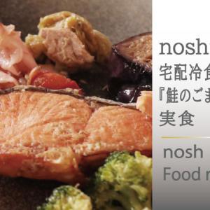 ナッシュで昼ごはん!低糖質6.2gの「鮭のごま風味焼き」を実食レビューや口コミをご紹介