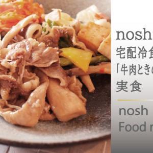 低糖質な肉おかずメニューはナッシュ「牛肉ときのこの甘辛煮」に決まり!実食レビューや口コミをご紹介
