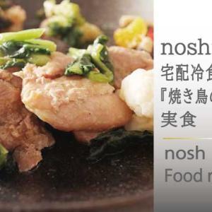 糖質オフダイエット鶏肉メニューはナッシュ『焼き鳥の柚子胡椒』|口コミや実食レビューをご紹介