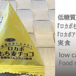 低糖質ダイエットのイライラを解消する間食チョコおすすめ2品ご紹介!【実食レビュー】