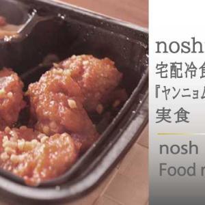 ナッシュの低糖質25gからあげ『ヤンニョムチキン』実食レビューをご紹介