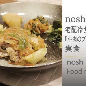 ナッシュ糖質10g『牛肉のプルコギ風』は糖質制限食とは思えないボリューム!【実食レビュー】