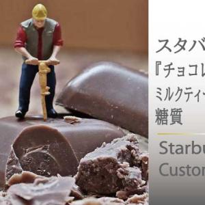 【スタバ新作】糖質制限中でも飲める!『チョコwithミルクティーフラペチーノ』のカスタマイズと食事の裏技教えます。