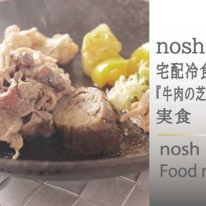 糖質制限夕飯メニューはナッシュの『牛肉の芝麻醤炒め』がピッタリ!口コミや中身をご紹介