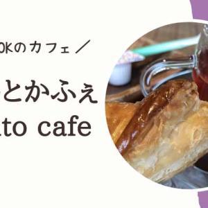 ちゃんとかふぇ【子連れに優しい】観光中にも立ち寄りやすいカフェ