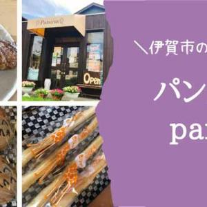 パンナム(伊賀市ゆめが丘)地元産食材を大切にするパン屋さん