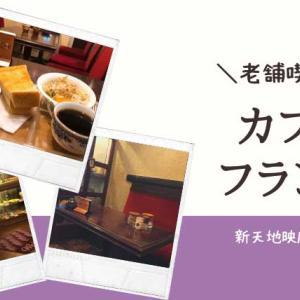 【カフェフランセ新天地映劇ビル店】昭和を感じながら食べるモーニングと豊富なメニューをご紹介