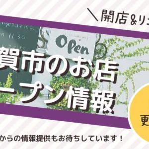 【随時更新】伊賀市の新しいお店・リニューアル情報