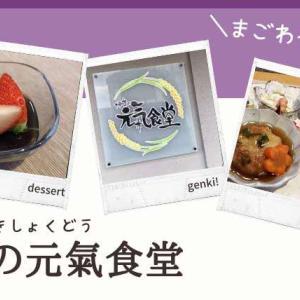 伊賀の元気食堂(伊賀市銀座通り)自家栽培の野菜をふんだんに使ったランチのお店