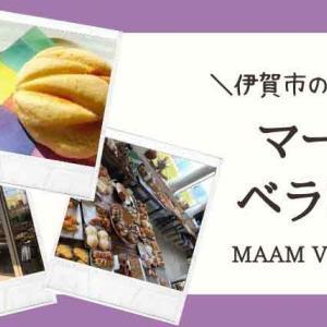 マームベランダ(伊賀市)シンプルさが魅力。ハード系パンがずらり