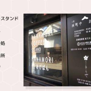 【西町や かかん】伊賀にもちもち揚げパンが大人気のコーヒースタンド&観光拠点がオープン