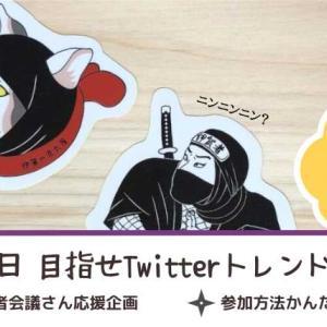 #忍者の日 応援!伊賀市若者会議さんがTwitterでトレンド入りを狙っています。