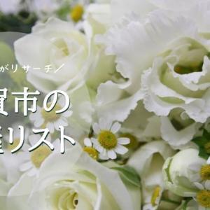 伊賀市のお花屋さんリスト〜長年愛される地元のお店から商業施設のお店まで〜