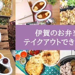 伊賀市【お弁当の配達ができるお店・テイクアウトができるカフェリスト】