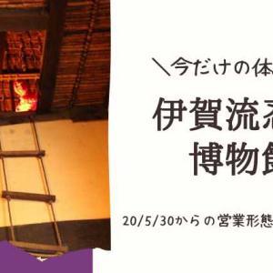 伊賀の忍者屋敷、コロナによる特別営業期間中はじっくり見学したい人に最適。
