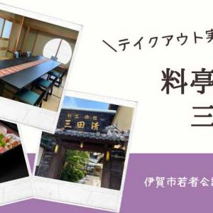 料亭旅館三田清(みたせ)