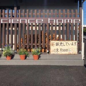 サイエンスホーム伊賀上野店【老舗の材木屋が営む展示場】まな板・薪の販売やイベントスペースとしての貸し出しもしています。