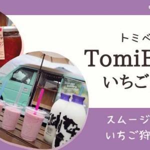 TomiBerry(トミベリー)いちご農園【スムージー販売・いちご狩り情報】