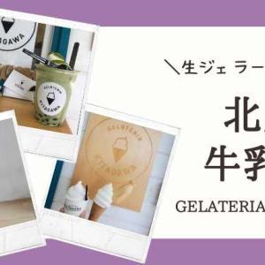 北川牛乳店【生ジェラート・タピオカ+豊富なトッピングで好きなテイスト見つけよう~】