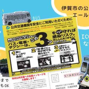 伊賀市 交通応援メッセージ★エールを送ってICOCAや乗車券が抽選で当たる★
