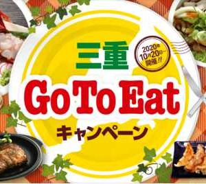 GoToイート三重県で10/20スタート!受付は9/25から。申し込み・利用法をチェック