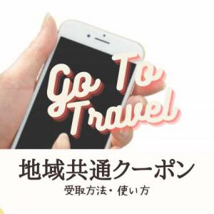 GoToトラベル地域共通クーポンのもらい方【パターン別に解説!】