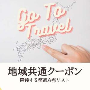 GoToトラベル地域共通クーポン「隣接する」都道府県リスト