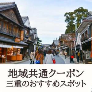 三重県でGoTo地域共通クーポンを使える店・観光スポットリスト