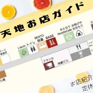 伊賀市【新天地】レトロなアーケード街で見た目もお腹も満たされる!お店ガイド