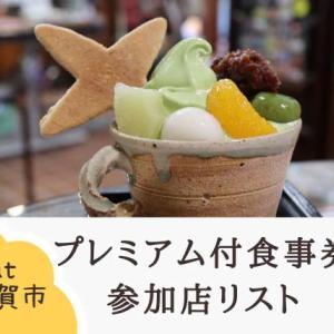 GoToイート【プレミアム付食事券】三重県伊賀市で使えるお店まとめ