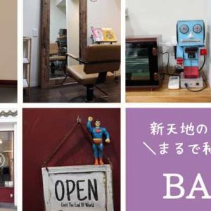 新天地【BASE】秘密基地のようなスペースで落ち着いた時間を過ごせる美容室