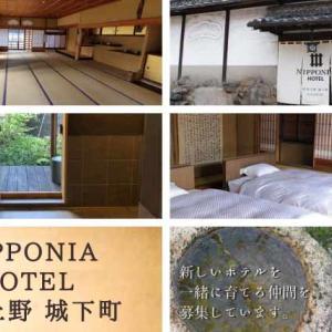 NIPPONIA HOTEL伊賀上野城下町【一緒に育ててゆく仲間を募集しています】