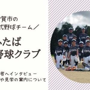 ふたば少年野球クラブ(伊賀市)子ども達の「気持ち」を大切に。チームへの思いを監督へインタビュー