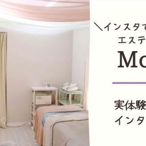 More(モア)伊賀でパラフューズ・シミケアができるエステサロンが上野フレックスホテル内にオープン