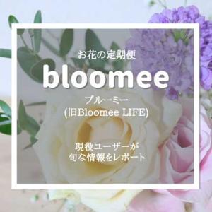 bloomee(ブルーミー)2021/3/15開花〜アプリ登場で花のある生活がより便利で身近に〜