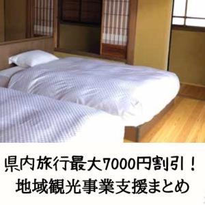 県内旅行最大7000円補助【地域観光事業支援の最新情報を三重県民がまとめました】