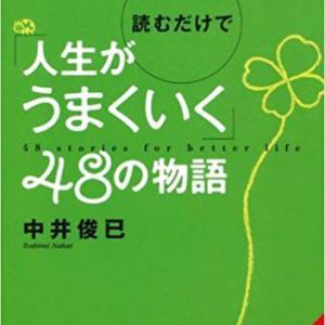 中井俊巳さんの心に響く言葉より【他人を幸福にするのは、香水をふりかけるようなもの】