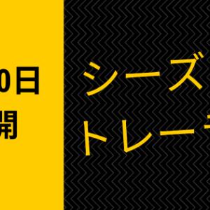 【Apex Legends】1月30日公開!「シーズン4トレーラー」「あれ今日じゃん、待ってたよ!」