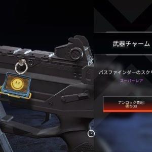 【Apex Legends】03/25武器チャームのみ変更【Apexストアスキン紹介】