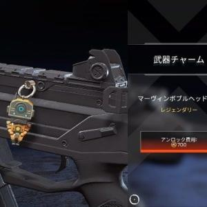 【Apexストアスキン紹介】03/31武器チャームのみ変更【Apex Legends】